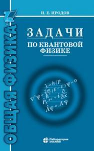 Задачи по квантовой физике —6-е изд., электрон. ISBN 978-5-00101-685-4