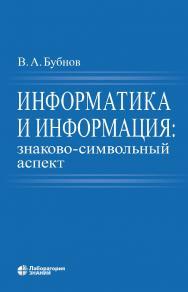Информатика и информация: знаково-символьный аспект : монография. — 2-е изд., электрон. ISBN 978-5-9963-2782-9