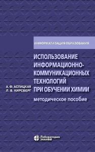 Использование информационно-коммуникационных технологий при обучении химии : методическое пособие.—4-е изд. (эл.) ISBN 978-5-00101-690-8
