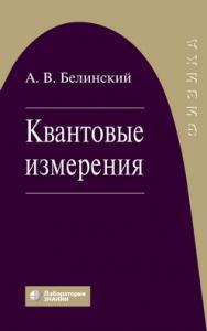 Квантовые измерения : учебное пособие —4-е изд., электрон. ISBN 978-5-00101-691-5