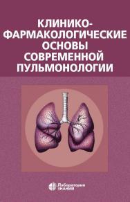 Клинико-фармакологические основы современной пульмонологии. — 4-е изд., электрон. ISBN 978-5-00101-692-2