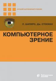 Компьютерное зрение —4-е изд., электрон. ISBN 978-5-9963-3003-4