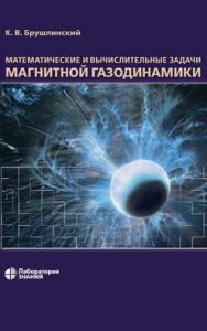 Математические и вычислительные задачи магнитной газодинамики —4-е изд., электрон. ISBN 978-5-00101-708-0