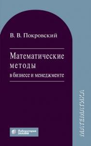 Математические методы в бизнесе и менеджменте : учебное пособие —5-е изд., электрон. ISBN 978-5-00101-709-7