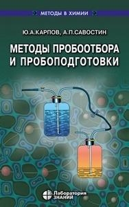 Методы пробоотбора и пробоподготовки — 4-е изд., электрон. ISBN 978-5-00101-717-2