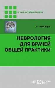 Неврология для врачей общей практики —4-е изд., электрон. ISBN 978-5-00101-736-3