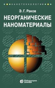Неорганические наноматериалы —3-е изд., электрон. ISBN 978-5-00101-741-7