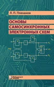 Основы самосинхронных электронных схем. — 3-е изд., электрон. ISBN 978-5-9963-3012-6