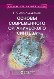 Основы современного органического синтеза : учебное пособие —5-е изд., электрон. ISBN 978-5-00101-761-5