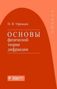 Основы физической теории дифракции — 4-е изд., электрон. ISBN 978-5-00101-762-2