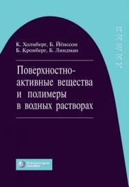 Поверхностно-активные вещества и полимеры в водных растворах — 4-е изд., электрон. ISBN 978-5-00101-767-7