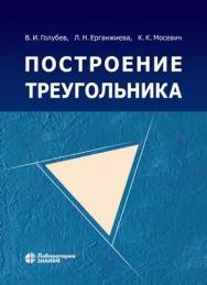Построение треугольника —5-е изд., электрон. ISBN 978-5-00101-771-4