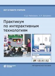 Практикум по интерактивным технологиям : методическое пособие.—6-е изд., электрон ISBN 978-5-00101-779-0
