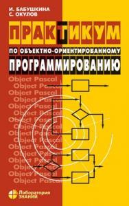 Практикум по объектно-ориентированному программированию —5-е изд., электрон. ISBN 978-5-00101-780-6