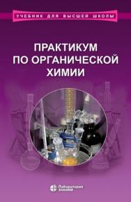 Практикум по органической химии — 4-е изд., электрон. ISBN 978-5-00101-781-3