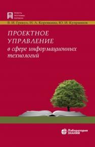 Проектное управление в сфере информационных технологий —3-е изд., электрон. ISBN 978-5-00101-792-9