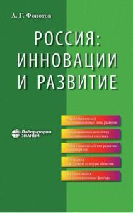 Россия: инновации и развитие —4-е изд., электрон. ISBN 978-5-00101-798-1