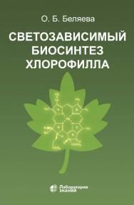 Светозависимый биосинтез хлорофилла. — 4-е изд., электрон. ISBN 978-5-00101-800-1