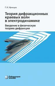 Теория дифракционных краевых волн в электродинамике. Введение в физическую теорию дифракции / пер. с англ. — 5-е изд., электрон. ISBN 978-5-00101-808-7