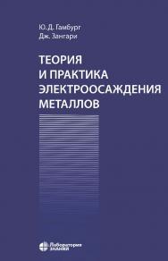 Теория и практика электроосаждения металлов / пер. с англ.—2-е изд., электрон. ISBN 978-5-00101-809-4