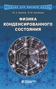 Физика конденсированного состояния : учебное пособие. — 4-е изд., электрон. — (Учебник для высшей школы) ISBN 978-5-00101-825-4