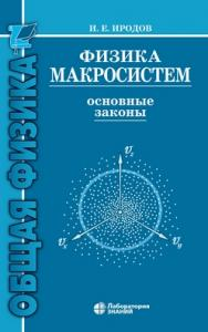 Физика макросистем. Основные законы : учебное пособие —8-е изд., электрон. ISBN 978-5-00101-826-1