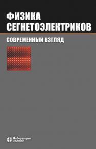 Физика сегнетоэлектриков: современный взгляд / пер. с англ.— 4-е изд., электрон. ISBN 978-5-00101-827-8