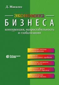 Экономика бизнеса: конкуренция, макростабильность и глобализация — 4-е изд., электрон. ISBN 978-5-00101-839-1