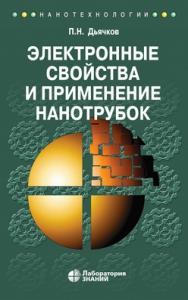 Электронные свойства и применение нанотрубок —4-е изд., электрон. ISBN 978-5-00101-842-1