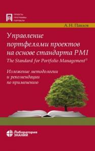Управление портфелями проектов на основе стандарта PMI The Standard for Portfolio Management. Изложение методологии и рекомендации по применению —3-е изд., электрон. ISBN 978-5-9963-3006-5