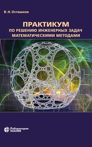 Практикум по решению инженерных задач математическими методами : учебное пособие —3-е изд., электрон. ISBN 978-5-00101-848-3