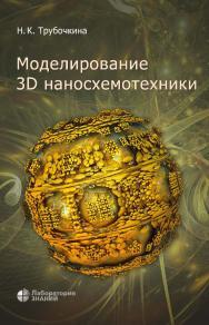 Моделирование 3D наносхемотехники / — 3-е изд., электрон. ISBN 978-5-00101-855-1