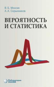 Вероятность и статистика : учебное пособие. — 4-е изд., электрон. ISBN 978-5-00101-858-2