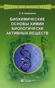 Биохимические основы химии биологически активных веществ : учебное пособие. — 5-е изд., электрон. — (Учебник для высшей школы) ISBN 978-5-00101-860-5