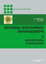 Основы биохимии Ленинджера : в 3 т. Т. 2 : Биоэнергетика и метаболизм — 4-е изд., электрон. ISBN 978-5-00101-865-0