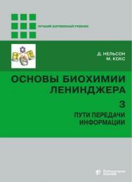 Основы биохимии Ленинджера : в 3 т. Т. 3 : Пути передачи информации — 4-е изд., электрон. ISBN 978-5-00101-866-7