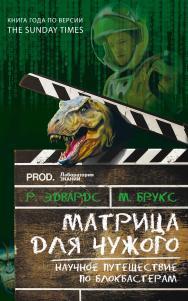 Матрица для Чужого. Научное путешествие по блокбастерам.—Электрон. изд. ISBN 978-5-00101-867-4