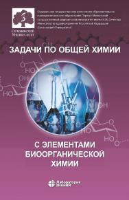 Задачи по общей химии с элементами биоорганической химии. — Электрон. изд. ISBN 978-5-00101-870-4