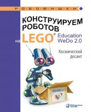 Конструируем роботов на LEGO  Education WeDo 2.0. Космический десант. — Электрон. изд. — (РОБОФИШКИ) ISBN 978-5-00101-881-0