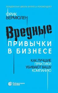 Вредные привычки в бизнесе. Как лучшие практики убивают вашу компанию / пер. с англ. В. Н. Егорова.—Электрон. изд. ISBN 978-5-00101-883-4