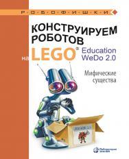 Конструируем роботов на LEGO  Education WeDo 2.0. Мифические существа. — Электрон. изд .—(РОБОФИШКИ) ISBN 978-5-00101-885-8