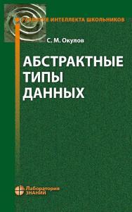 Абстрактные типы данных. — 3-е изд. ISBN 978-5-00101-403-4