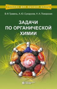 Задачи по органической химии : учебное пособие. — 2-е изд., электрон. — (Учебник для высшей школы) ISBN 978-5-00101-895-7