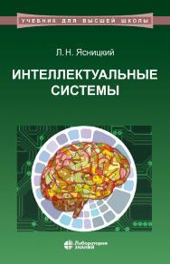 Интеллектуальные системы : учебник. — 2-е изд., электрон. — (Учебник для высшей школы) ISBN 978-5-00101-417-1