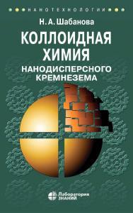 Коллоидная химия нанодисперсного кремнезема. —2-е изд., электрон. — (Нанотехнологии) ISBN 978-5-00101-899-5