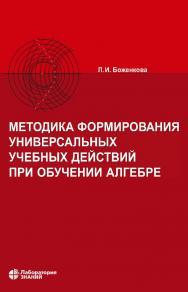 Методика формирования универсальных учебных действий при обучении алгебре. —2-е изд. ISBN 978-5-00101-904-6_int