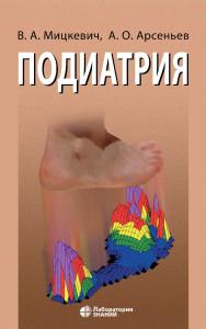 Подиатрия. — 3-е изд., электрон. ISBN 978-5-00101-909-1