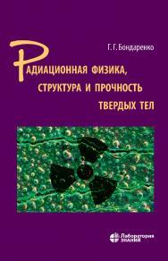 Радиационная физика, структура и прочность твердых тел : учебное пособие. — 2-е изд., электрон. ISBN 978-5-00101-912-1