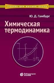 Химическая термодинамика : учебное пособие. — 2-е изд., электрон.  — (Учебник для высшей школы) ISBN 978-5-00101-920-6