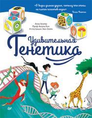 Удивительная ГЕНЕТИКА ISBN 978-5-00116-034-2
